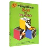 巴斯蒂安钢琴教程4(套装共5册 原版引进)