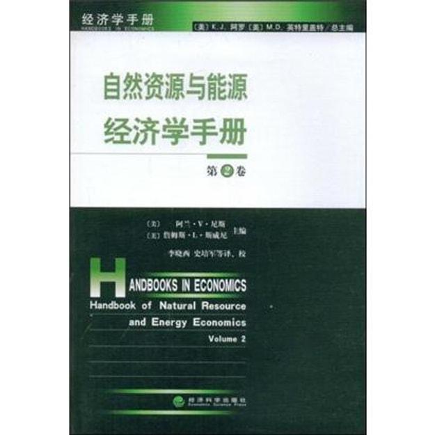 商品详情 - 自然资源与能源经济学手册(第2卷) - image  0