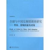 全球与中国反倾销调查研究:特征、影响因素与对策