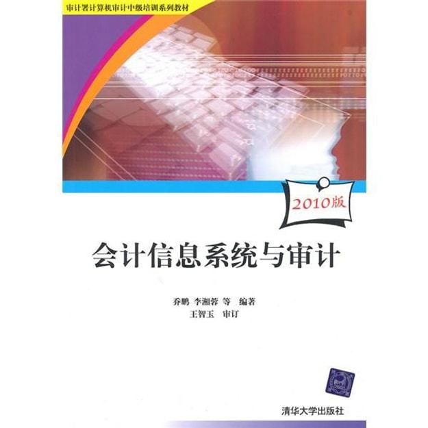 商品详情 - 审计署计算机审计中级培训系列教材:会计信息系统与审计(附光盘) - image  0