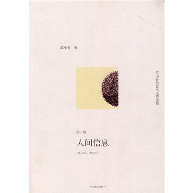 商品详情 - 人间信息 - image  0
