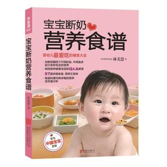 乐生活系列:宝宝断奶营养食谱:婴幼儿最爱吃的辅食大全