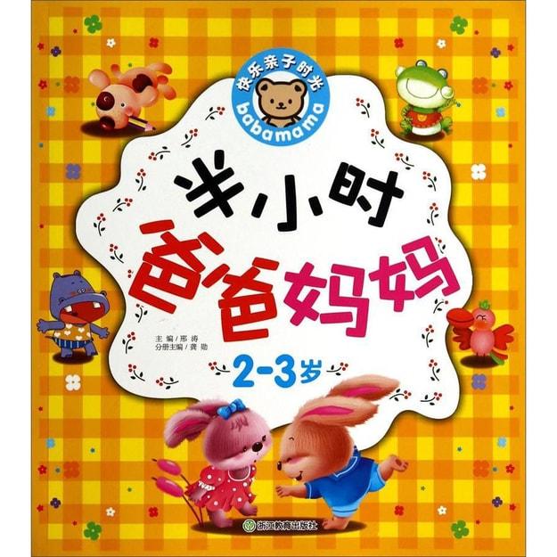 商品详情 - 快乐亲子时光:半小时爸爸妈妈(2-3岁) - image  0