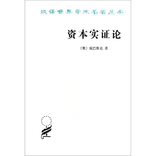 商品详情 - 汉译世界学术名著丛书:资本实证论 - image  0