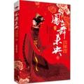 凤舞未央:吕雉传(1)