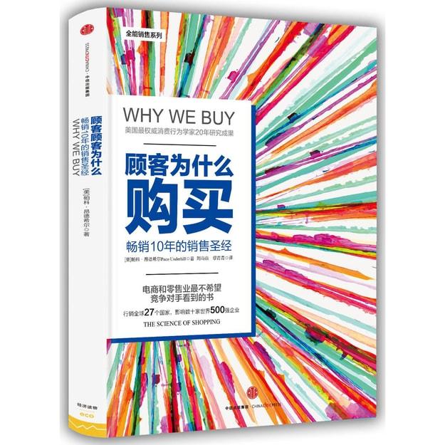 商品详情 - 顾客为什么会购买(第三版) - image  0
