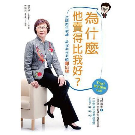 Yamibuy.com:Customer reviews:【繁體】為什麼他賣得比我好?金牌銷售教練,教你如何業績翻倍賺!