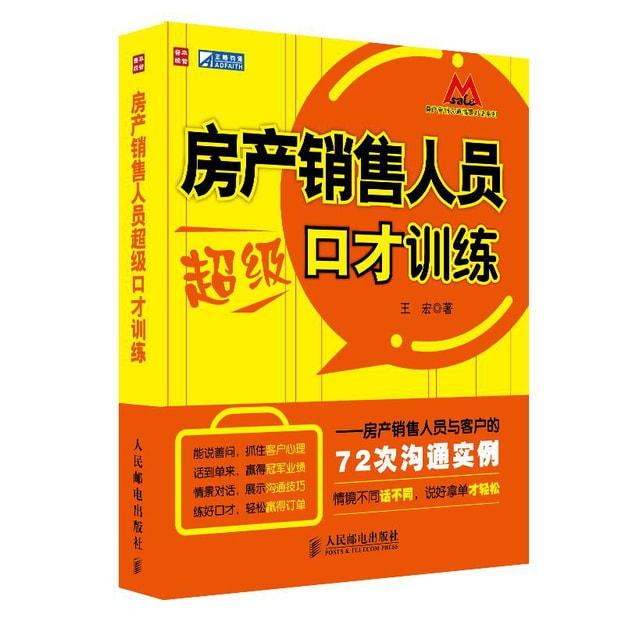 商品详情 - 房产销售人员超级口才训练:房产销售人员与客户的72次沟通实例 - image  0