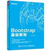 Bootstrap 基础教程