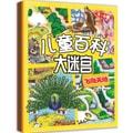 儿童百科大迷宫(第二辑 套装共5册)