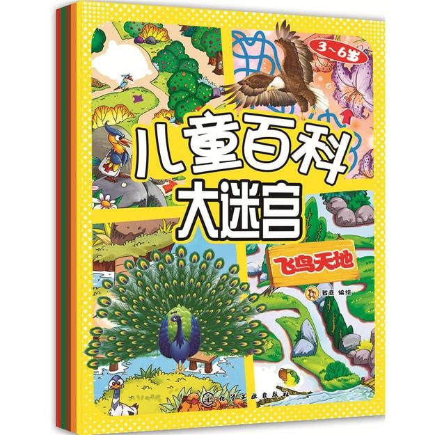 商品详情 - 儿童百科大迷宫(第二辑 套装共5册) - image  0