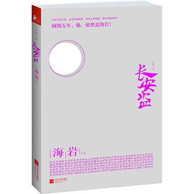 商品详情 - 长安盗 - image  0