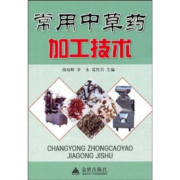 商品详情 - 常用中草药加工技术 - image  0