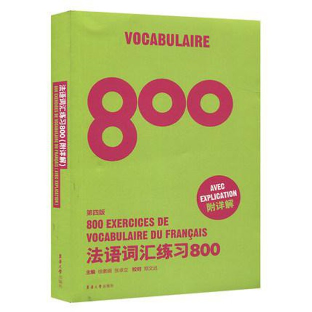 商品详情 - 法语词汇练习800(第四版) - image  0