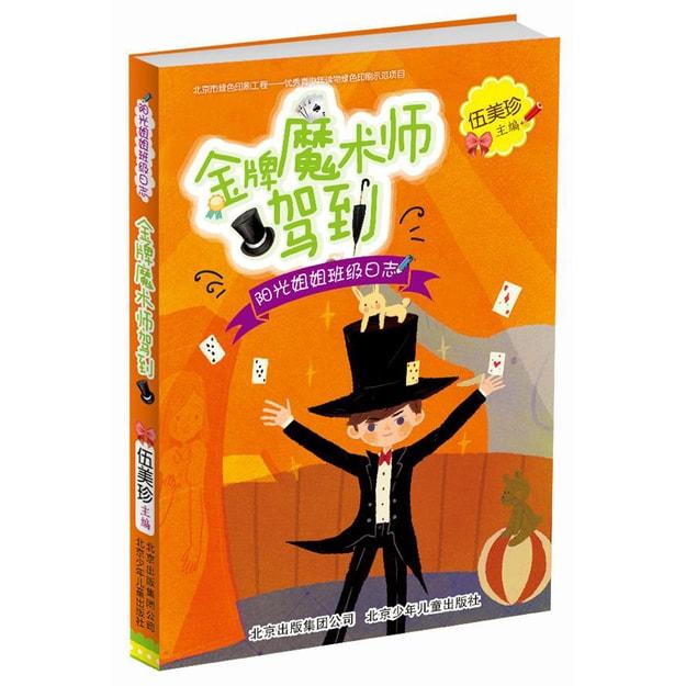 商品详情 - 阳光姐姐伍美珍班级日志:金牌魔术师驾到(阳光姐姐教你写日记) - image  0