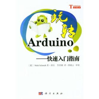 玩转Arduino:快速入门指南