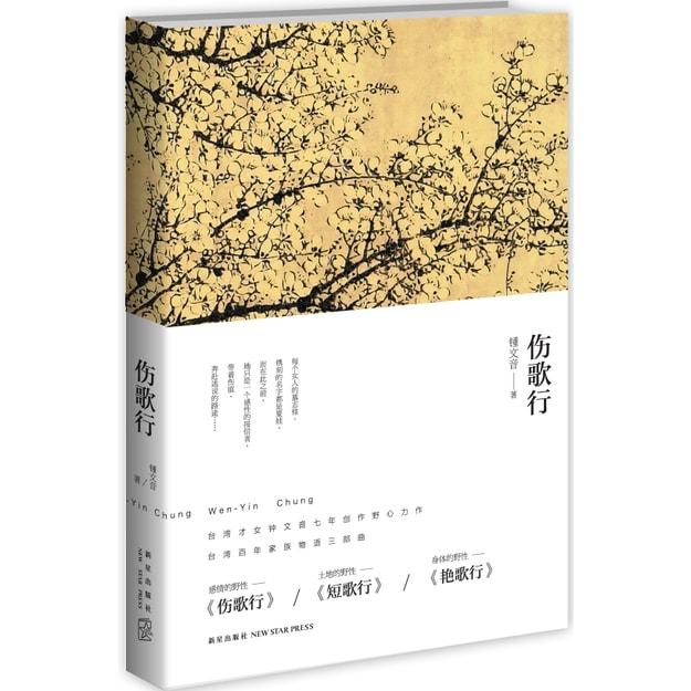 商品详情 - 伤歌行 - image  0