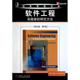 软件工程:实践者的研究方法(英文版·第7版)