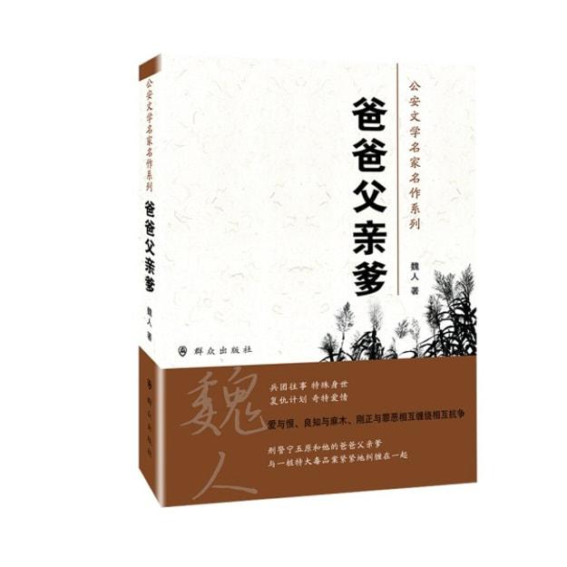 商品详情 - 公安文学名家名作系列:爸爸父亲爹 - image  0