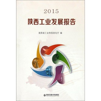 陕西工业发展报告(2015)