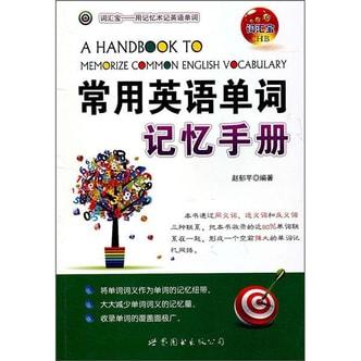常用英语单词记忆手册