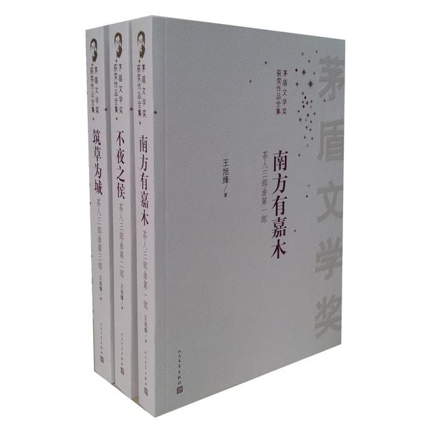商品详情 - 茅盾文学奖获奖作品全集:茶人三部曲(1-3)(套装共3册) - image  0