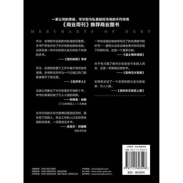 商品详情 - 门口的野蛮人2:KKR与资本暴利的崛起(珍藏版) - image  0