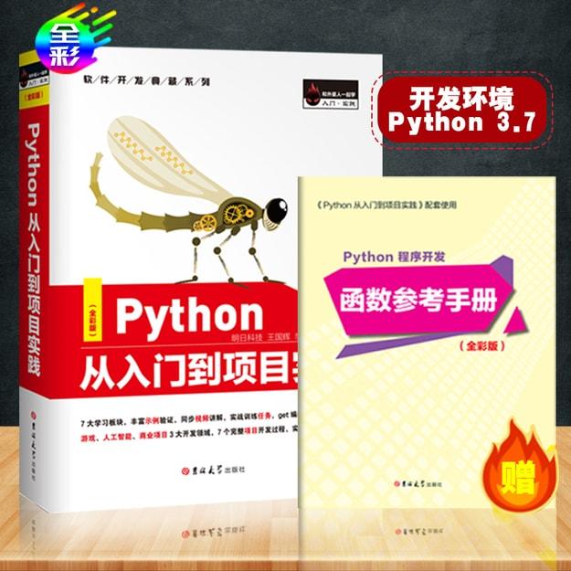 商品详情 - Python从入门到项目实践(全彩版) - image  0