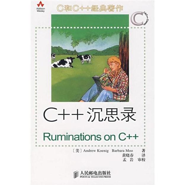 商品详情 - C++沉思录:Ruminations on C++ - image  0