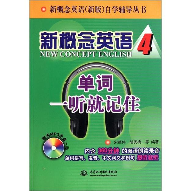 商品详情 - 新概念英语4:单词一听就记住 (附录音制品MP3光盘1张) - image  0