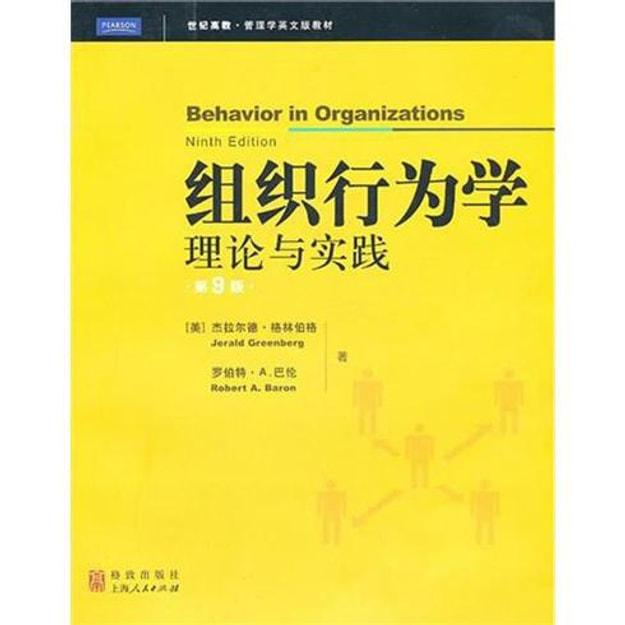 商品详情 - 组织行为学理论与实践(第9版) - image  0