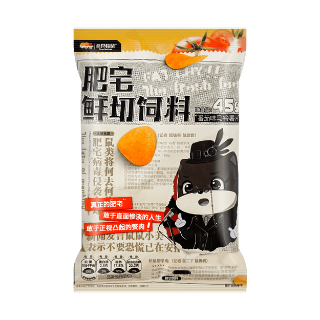 Product Detail - Potato Chips Tomato Flavor 45g - image  0