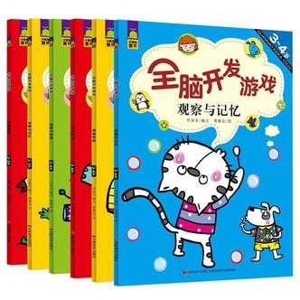 全脑开发游戏 2-4岁(套装共6册)