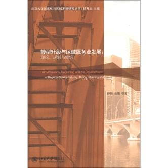 北京大学城市化与区域发展研究丛书·转型升级与区域服务业发展:理论、规划与案例