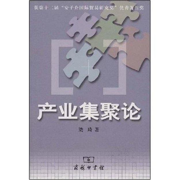 商品详情 - 产业集聚论 - image  0