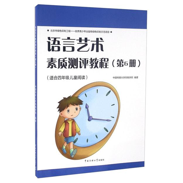 商品详情 - 语言艺术素质测评教程(第6册 适合四年级儿童阅读) - image  0