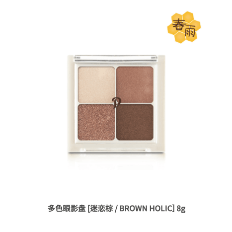Yamibuy.com:Customer reviews:PAPA RECIPE Color Combination Eye Palette - Brown Holic  8g