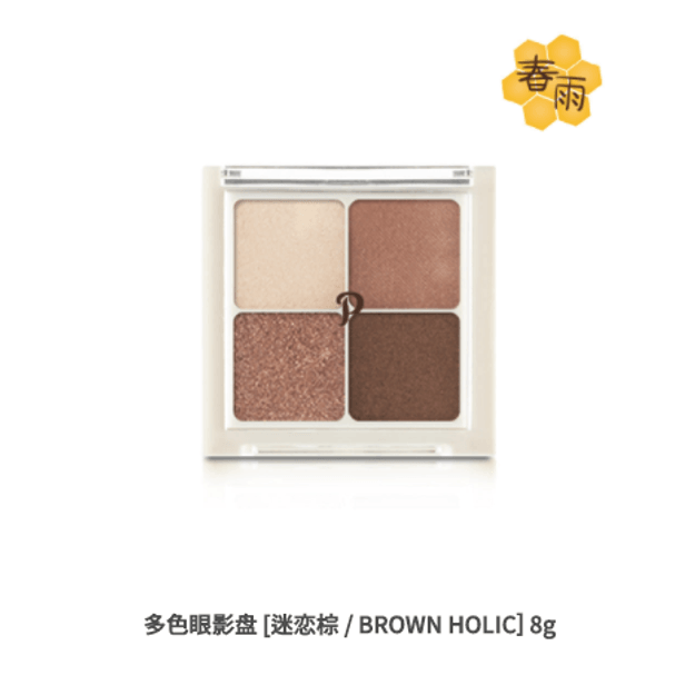 PAPA RECIPE Color Combination Eye Palette - Brown Holic  8g