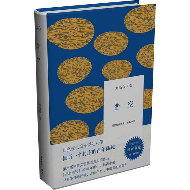 商品详情 - 刘亮程自选集:凿空(精装典藏) - image  0
