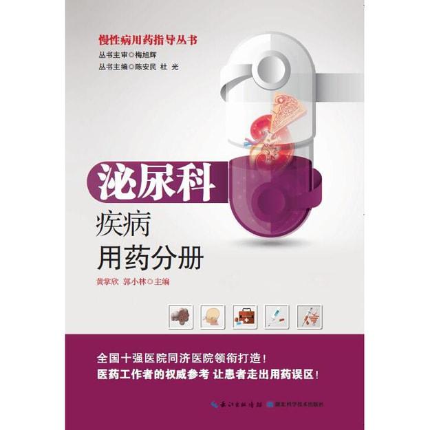商品详情 - 慢性病用药指导丛书:泌尿科疾病用药分册 - image  0