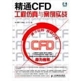 精通CFD工程仿真与案例实战:FLUENT GAMBIT ICEM CFD Tecplot(附光盘1张)