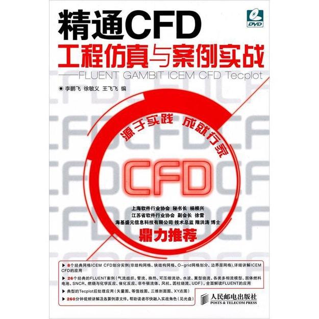 商品详情 - 精通CFD工程仿真与案例实战:FLUENT GAMBIT ICEM CFD Tecplot(附光盘1张) - image  0