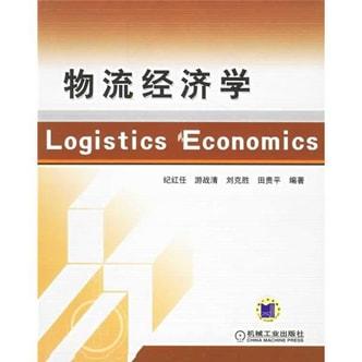 物流经济学