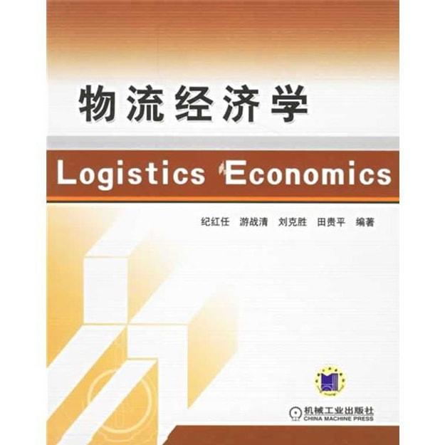 商品详情 - 物流经济学 - image  0