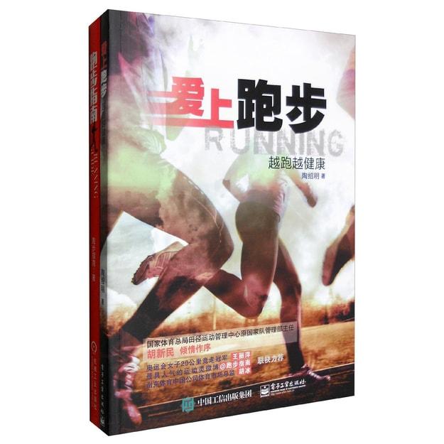 商品详情 - 跑步指南+爱上跑步:越跑越健康(套装共2册) - image  0