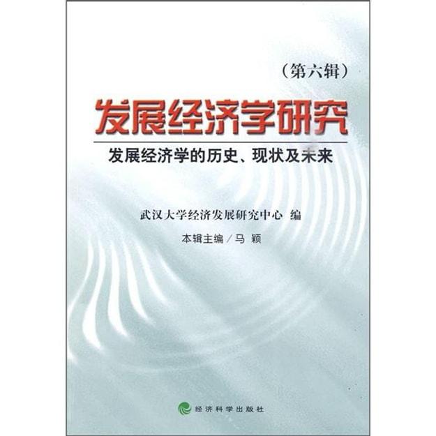 商品详情 - 发展经济学研究:发展经济学的历史、现状及未来(第6辑) - image  0