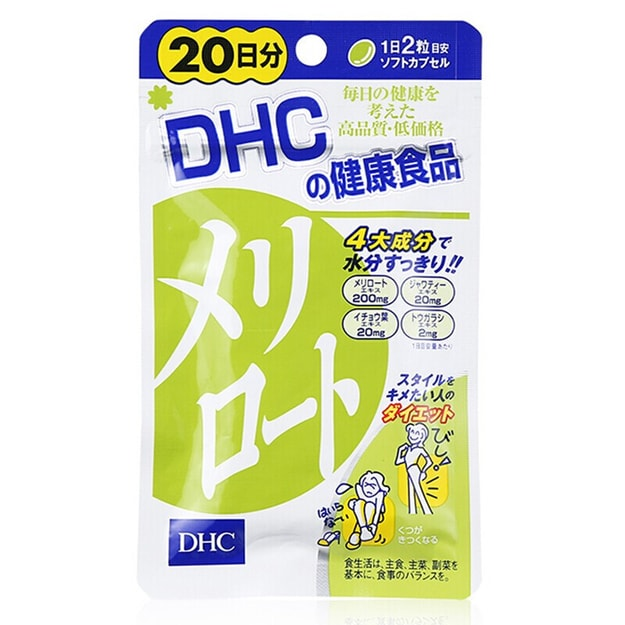 Product Detail - DHC Leg Slimming 20 Days 40  Capsules - image 0