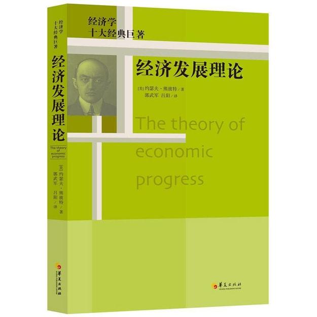 商品详情 - 经济发展理论 - image  0
