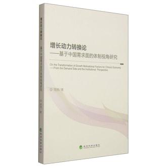 增长动力转换论:基于中国需求面的体制视角研究