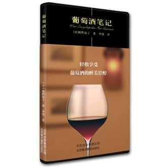 葡萄酒笔记
